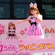 リカちゃんバス運行開始 ピンクの車体、アナウンスも
