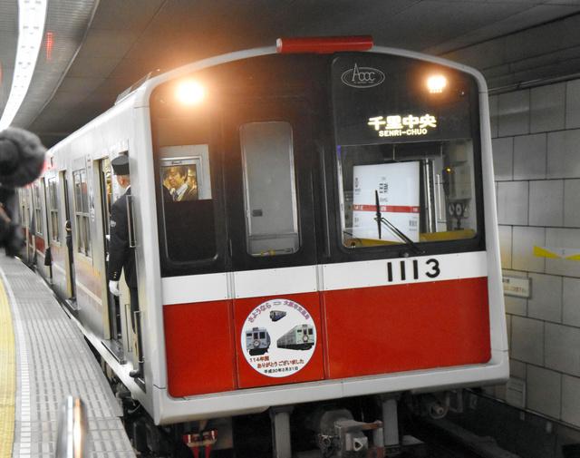 特製ヘッドマーク(下)を付けて運行する大阪市営地下鉄御堂筋線の車両=大阪市営地下鉄梅田駅