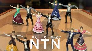 NTNのCM