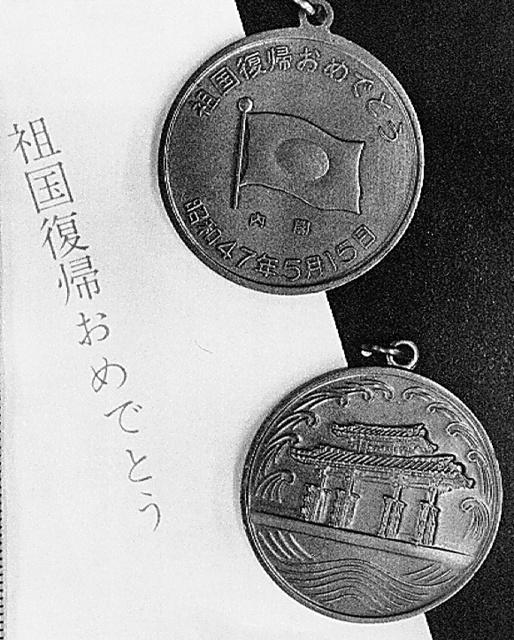 政府が作製した沖縄復帰記念メダル。民間でもメダルがつくられた=1992年撮影