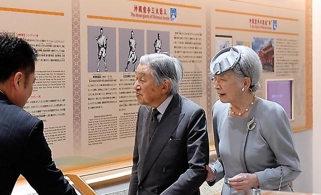 沖縄空手会館で展示資料を見る天皇、皇后両陛下=29日午前10時47分、沖縄県豊見城市、代表撮影