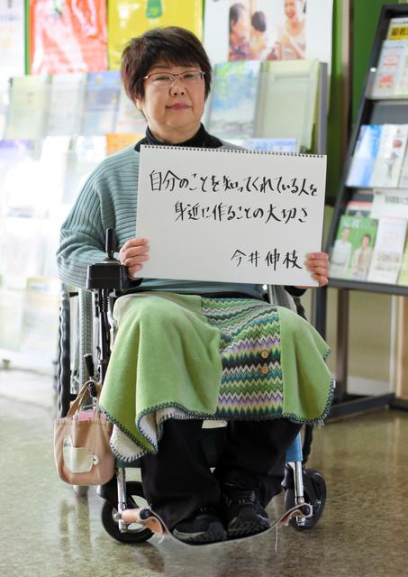 車いすで取材に応じてくれた筋ジストロフィー患者の今井伸枝さん=福島市