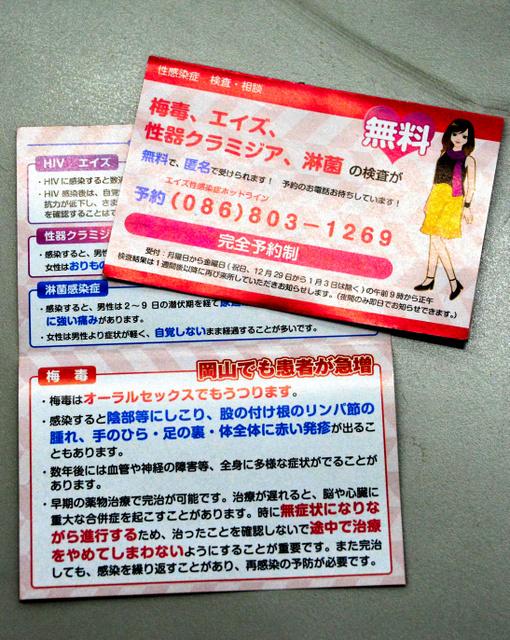 発疹が腕や背中に\u2026「ぞっとした」 梅毒経験者が語った:朝日新聞