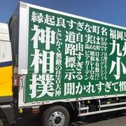 九州最小の町、トラック荷台に自虐ネタ 全国走ってPR