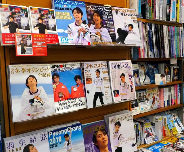 平昌五輪直後、書店は所狭しと並ぶフィギュアスケートの書籍が並んだ。表紙はほぼ羽生結弦が飾った=東京都新宿区の紀伊国屋書店新宿本店