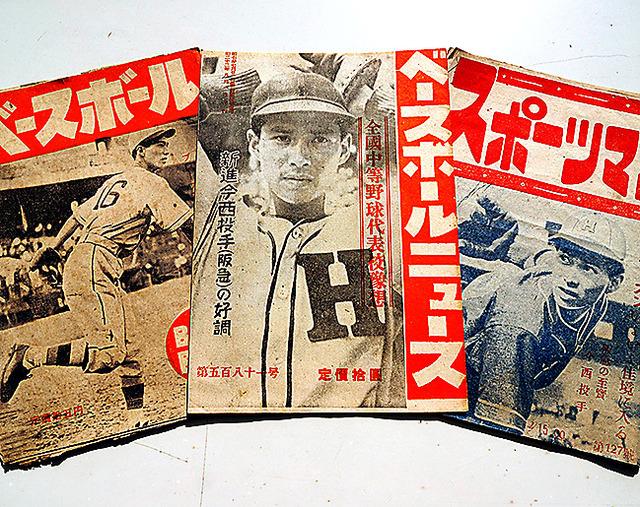 スポーツ誌の表紙を飾る阪急時代の今西錬太郎投手