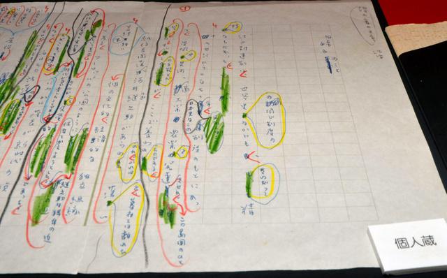 石碑裏の「『峠』について」の司馬遼太郎さんの直筆原稿。色鉛筆による推敲が見られる=小千谷市土川1丁目の小千谷市立図書館