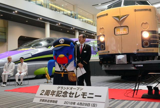 あいさつする三浦英之館長とウメテツ=京都市下京区の京都鉄道博物館