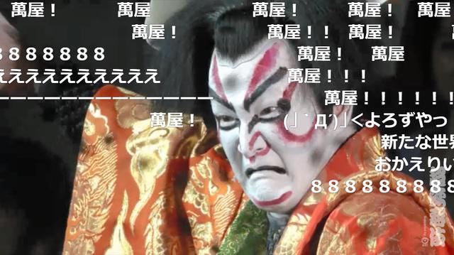 「超歌舞伎」の幕切れ近く、獅童さん演じる主役・安貞が復活する場面。ニコニコ動画の生放送では「萬屋(よろずや)」の屋号や「おかえり」のコメントが飛んだ=(C)超歌舞伎