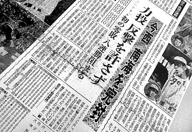 東映・今西錬太郎投手の5年2カ月ぶりの完封勝利を報じる1955年5月7日付オールスポーツ