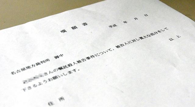 母ちゃん殺した 壮絶な介護 80歳夫が涙流した判決 朝日新聞デジタル
