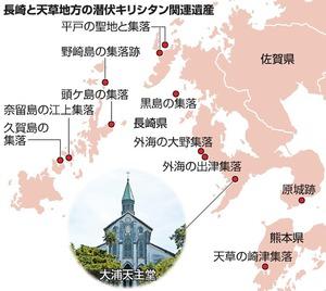 長崎と天草地方の潜伏キリシタン関連遺産の画像 p1_11