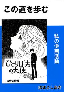 ばばよしあきさん著「この道を歩む 私の漫画活動」(SG企画)。表紙に使われているのは筆名の「まぜき伸吾」で発表したマンガ「ひとりぼっちの天使」