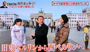 ブランデンブルク門の前に立つ(左から)皆藤愛子、池上彰、草刈民代=「池上彰の現代史を歩く」(6日、テレビ東京系)から