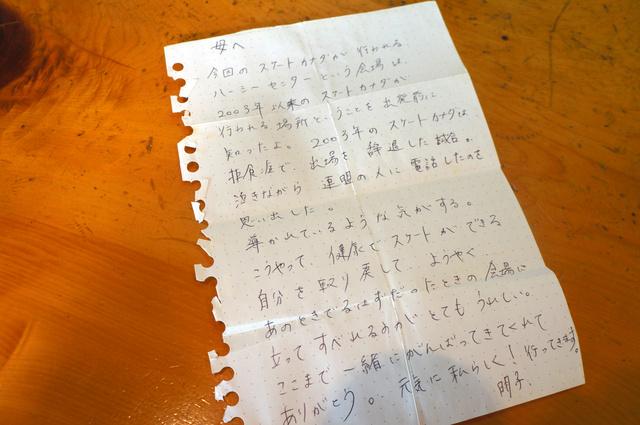 鈴木明子さんが母ケイ子さんに宛てた手紙。「スケートができる自分を取り戻して(略)すべれるのがとてもうれしい」と書かれている。ケイ子さんは財布に入れて大事にしている