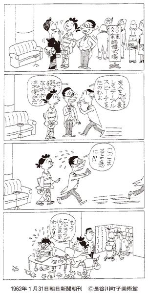 1962年1月31日朝日新聞朝刊 (C)長谷川町子美術館