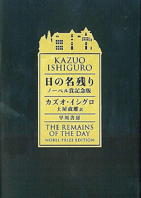 『日の名残り ノーベル賞記念版』