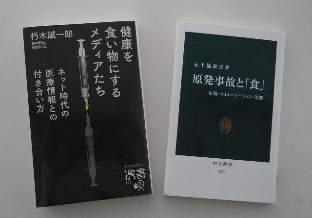 いずれも新書版で、価格は「健康を食い物にするメディアたち」が1千円(税抜き)、「原発事故と『食』」が820円(同)です