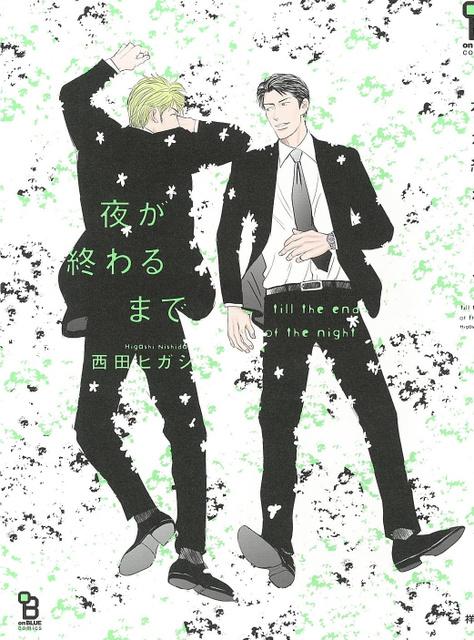 (C)西田ヒガシ/祥伝社 on BLUE comics