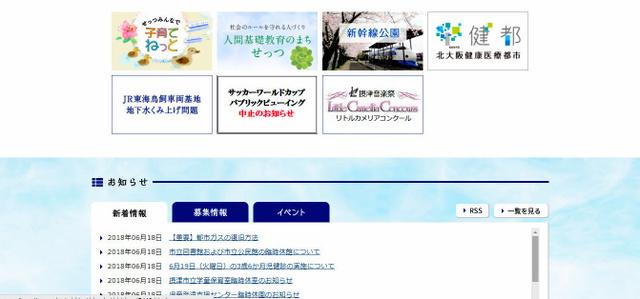 W杯日本-コロンビア戦のパブリックビューイングイベント中止を知らせる大阪府摂津市のHP
