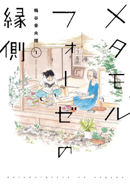 (C)鶴谷香央理/KADOKAWA