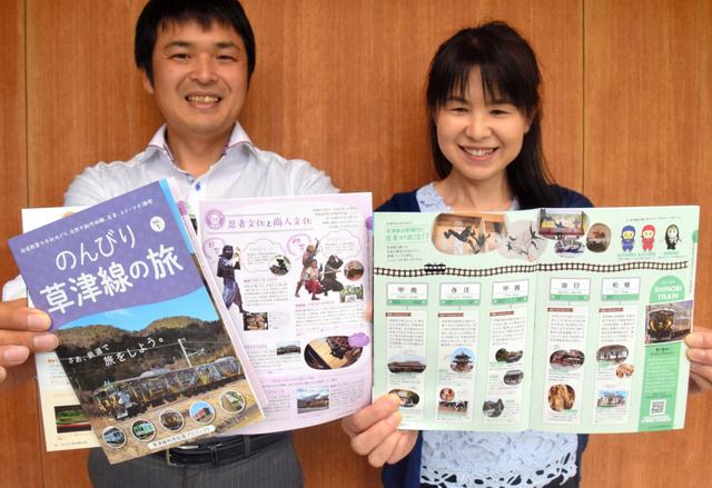 沿線の観光情報が満載の冊子「のんびり草津線の旅」=2018年6月20日午前11時41分、三重県伊賀市役所