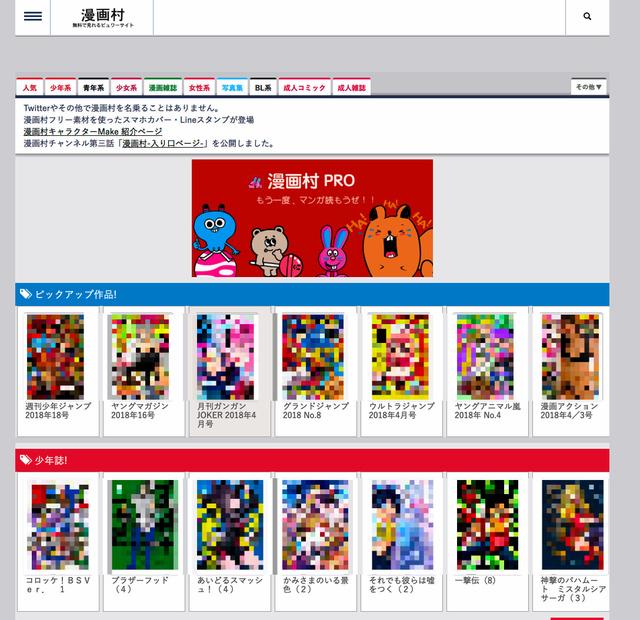 海賊版サイト「漫画村」の画像。政府が接続遮断方針を発表した後に自ら閉鎖した(画像を一部修正しています)