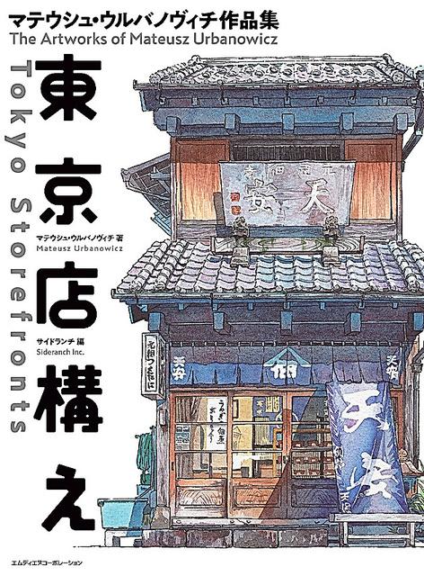 『東京店構え』マテウシュ・ウルバノヴィチ作品集