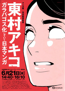 東村アキコさんの講演「ガラパゴス化していく日本マンガ」のちらし。すごいインパクト