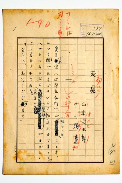 欄外に「冨士」の印や山本周五郎の名前が入った「死處」の手書き原稿(講談社提供)