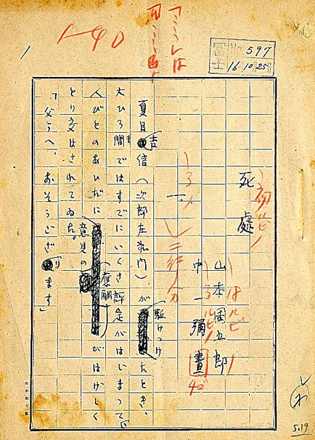 欄外に「冨士」の印や山本周五郎の名前が入った「死處」の手書き原稿=講談社提供