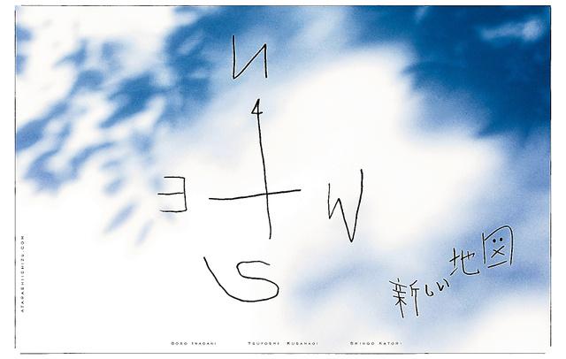 [朝日広告賞] CULEN〈新しい地図〉