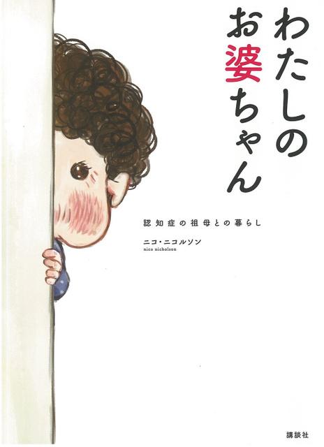 (C)ニコ・ニコルソン/講談社