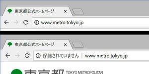 画像1 クロームで通信が暗号化されていない東京都の公式サイトにアクセスした。従来(上)はアドレス欄の表示がシンプルだが、新バージョン(下。画面は開発中の試験版)は「保護されていません」と明記される