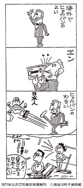 1971年5月27日朝日新聞朝刊 (C)長谷川町子美術館