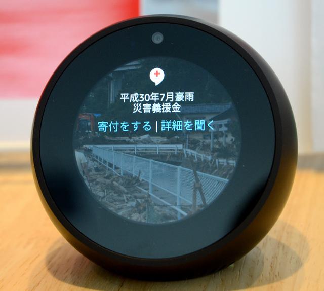 アマゾンのスマートスピーカー「エコースポット」などを通じて、声で寄付ができる=東京都目黒区