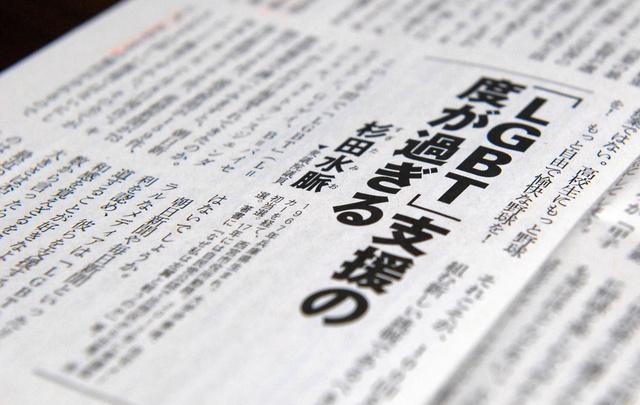 「新潮45」8月号に掲載された杉田水脈衆院議員の寄稿
