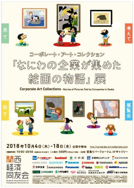 「なにわの企業が集めた絵画の物語」展。10月4日から18日まで、大阪市福島区の堂島リバーフォーラムで開かれる