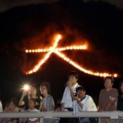 京の夜焦がす五山送り火 鴨川沿いから歓声