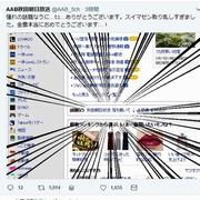 金足農の逆転「アアアアア!」秋田朝日放送SNSが話題