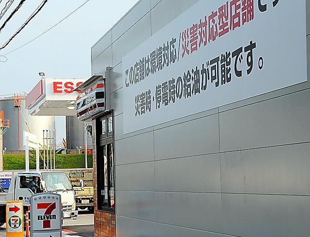 「災害対応型店舗」を看板に掲げるコンビニエンスストア兼ガソリンスタンド=7月26日、広島県坂町