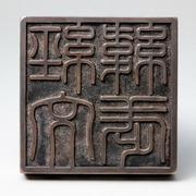 徳川埋蔵印、150年ぶり発見 通商条約批准書に押印