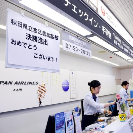 当日朝に会社から休みもらい甲子園 秋田から臨時便出発
