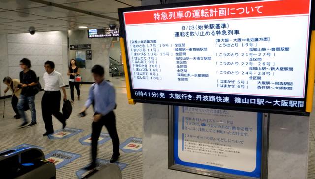 台風20号、列島に接近 鉄道の運...