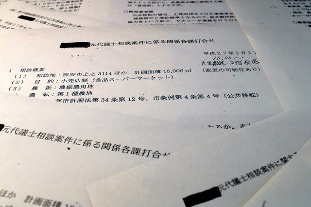 今回の土地の農地転用は、熊谷市役所で「元代議士相談案件」として記録されていた。市が一部を黒塗りしている