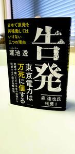 新潟)蓮池透さん、東電の実態を「告発」 体験を新刊に
