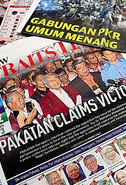 政権交代が決まった直後のマレーシア各紙の1面。「野党が勝利を主張」などと抑えた見出しが目立った=クアラルンプール、守真弓撮影