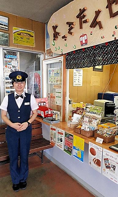 駅主任の高橋恵さん。「よってたんせ」の看板が乗客らを迎える=秋田県仙北市