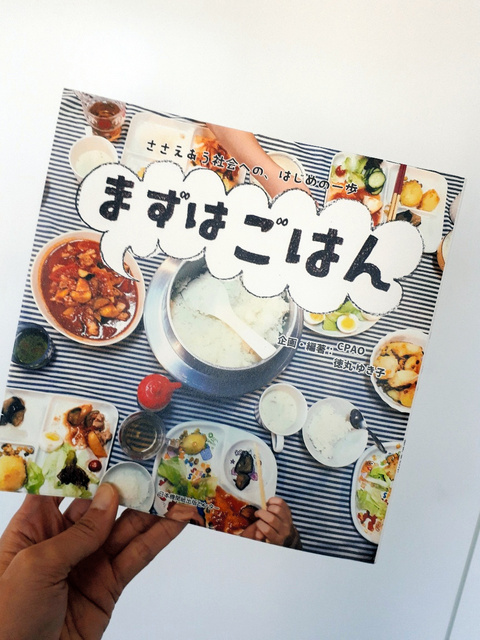 8月に出版された「まずはごはん」。子どもたちが選んだ人気料理10選のレシピが紹介されているほか、こども食堂にかかわる人たちの思いも記されている
