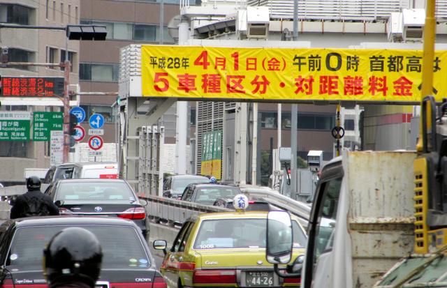 近年の首都高は慢性的に渋滞している。交通工学の専門家は「対策を講じなければ、(2020年東京五輪の期間中は)渋滞で遅れる時間が首都高では現状の2倍となる」と警告する=2016年3月撮影